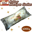Oebel Butter Marzipanstollen 1000gオーベル シュトーレン 1本 1kgお菓子 パン クリ