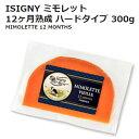 【九州へのお届け限定・離島を除く】COSTCO コストコISIGNY ミモレット 12ヶ月熟成 ハードタイプ 300gイズニー ナチュラルチーズ【smtb-ms】0573537