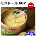 【九州へのお届け限定・離島を除く】COSTCO コストコモンドール AOP 400g チーズ 冷蔵 食品Mont d'Or フランシュ コンテ地方 クリーミー【smtb-ms】0578850