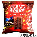 【クール冷蔵便】Kit Kat キットカットフォーカフェチョコレート ビスケット 60枚前後 チョコキットカット 大容量 678g フォーカフェ【smtb-ms】586637