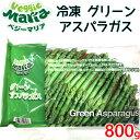 【九州へのお届け限定・離島を除く】COSTCO コストコVEGGIE MARIA 冷凍グリーンアスパラガス 800g 冷凍 カット野菜 アスパラガス【smtb-ms】0593331