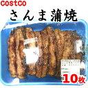 【九州へのお届け限定・離島を除く】COSTCO コストコ さ...