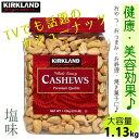 KIRKLAND CASHEWS Premium Qualityカークランド カシューナッツ プレミアムクォリティー 1.13kgSalted 塩味 健康 美容...