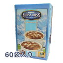 Swiss Miss スイスミス ココア マシュマロ入り 60袋 スイスミス Marshmallow Hot Cocoa Mix ホット ミルク ココアパウダー...