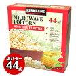 Kirkland ポップコーン 44袋 バター 塩味 Movie Theater Butter カークランド Microwave Popcorn 電子レンジ 加熱 マイクロウェーブポップコーン 【smtb-ms】0009555