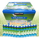 KIRKLAND オーガニック ライスミルク 946ml 12本 玄米 植物性飲料 カークランド 有機玄米飲料 11.4L シリアル オートミール 低脂肪 ノン...