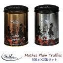 Mathez マセズ トリュフ トリュフルズ 500g 2缶セット プレーン チョコレート 菓子【smtb-ms】0532492