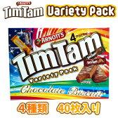 アーノッツ ティムタム バラエティパックチョコレート ビスケットARNOTT'S TimTam Variety Pack【smtb-ms】0539614