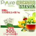 Pyure オーガニック ステビア 甘味料大容量 300g(1g×300袋)ORGANIC STEVIA SWEETENER【smtb-ms】0579142