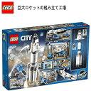 LEGO CITY 60229レゴシティ 巨大ロケットの組み...