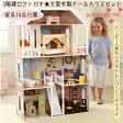 Savannah Dollhouse 大型木製ドールハウスセットアメリカ KIDKRAFT社製 キッドクラフトサバンナ バービー人形 リカちゃん 家具14点【smtb-ms】058631202P03Dec16