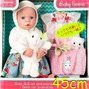 Kingstate Baby Emma the doll erafterベビーエマ 赤ちゃん人形 エマちゃん着せ替え人形 ベビー お世話【smtb-ms】0944205