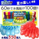 Zuru Bunch O Balloons 350 Wate...