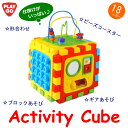 PLAY GO Activity Cube プレイゴー アク...
