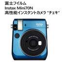 202011富士フイルム Instax Mini70N高性能インスタントカメラ チェキコンパクト スリム 写真 カメラFUJIFILM Instant Camera instax 70Nセルフタイマー【smtb-ms】0028048