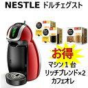 2018 ネスカフェ ドルチェグストNESTLE 本体 コーヒーメーカーカプセル30個×3箱付DLC...