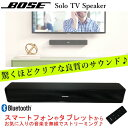 Bose Solo TV Speaker Bluetoothボーズ テレビ スピーカー サウンドmodele 418775 音楽 ワイヤレス【smtb-ms】cos-0585607