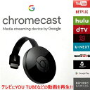 クロームキャスト2 Google Chromecast2クロームキャスト2グーグル ストリーミングA...