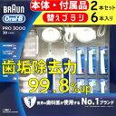 BRAUN オーラルB PRO3000 電動歯ブラシOral-B 歯垢除去力 ホワイトニング 歯ブラシ電動 本体2本 充電器2個 替えブラシ 6本【smtb-ms】n125