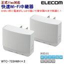ELECOM 11ac対応 無線LAN中継器 WTC-733HWH 2個セット エレコム Wi-Fi中継器【smtb-ms】0580560