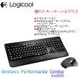 ロジクール ワイヤレス パフォーマンスコンボ mx800 キーボード マウス セットLogicool Wireless Performance Combo【smtb-ms】0583096