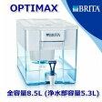 ブリタ オプティマックス 5.3Lマクストラ大型ポット浄水器 浄水アップタイプBRITA OPTIMAX ブリタオプティマックス浄水器 据え置きタイプ浄水器【smtb-ms】