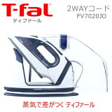 T-fal 2way ������ �������� ������� FV7020 �ƥ��ե����� FV7020JO �������ॢ����� 1200W �������� �� �⡼�� ���ؤ� ������������ ��smtb-ms��0551754