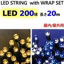 LED STRING with WRAP SETWHITE & BLUE LED 200球 ゴールド / ブルーケーブル収納ラップ付イルミネーションライトクリスマス ケーブルライト【smtb-ms】0588612