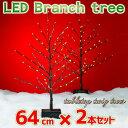 LED ブランチツリー 2本セット 64cmLED tabl...