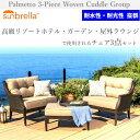 Palmetto 3-Piece Woven Cuddle Groupsunbrella リゾート ガー...