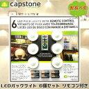 CAPSTONE LED ライト 6個 セットパックライト リモコン付き配線不要【smtb-ms】0862760