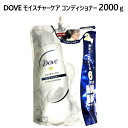 【在庫限り】Dove モイスチャーケア コンディショナーつめかえ用 2kgダヴ ヘアケア 大容量 2000g 【smtb-ms】0585029