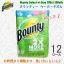 Bounty ペーパータオル キッチンタオル 12ロールバウンティー セレクト ア サイズ 105シート 12ロール Bounty Select-A-Size ...