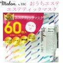 Malon by TBC エステティックマスク 30枚入×2袋シートマスク フェイスマスク 60枚入大容量【smtb-ms】0586909