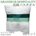 グランドール cmGRANDEUR HOSPITALITY コットン