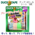 ダックテープセット テープ4巻+シート6枚セットDUCKTAPE CRAFTKIT ダクトテープ クラフトテープ ガムテープ 工作セット ラッピング デコ【smtb-ms】0642558