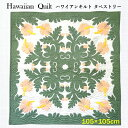 Hawaiian Quilt �ϥ磻����� ���ڥ��ȥ�ϥ�ɥ������� ��˥�� ���ե�? ���С�105��105cm �ϥ�ɥᥤ�� �ϥ磻 ����ȥ���ƥꥢ �롼�ס�smtb-ms��to-19-D