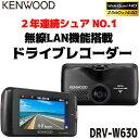 KENWOOD DRV-W630無線LAN機能搭載 ドライブ...