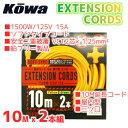 KOWA 延長コード 10M×2本 1500W/125V 15Aソフトタイプ 屋内型 三ツ口 イエロー グリーン 日本製宏和工業 EXTENSION CORDS【smtb-ms】0579554