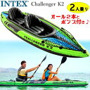 INTEX Challenger K2 Inflatable Kayakインテクス チャレンジャーK...