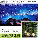 zilotek commerercial light stringストリングライト 15.8m 24球ガーデンライト 吊り