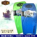 MOREY bodyboard mach 9TRモーレー ボディボード サーフボード42インチ (約106.6cm) 海水浴 マリンスポーツ リーシュコード付き【smtb..