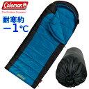 コールマン 寝袋 マミー型 寝袋スリーピングバッグ 大人用 -1℃ 耐寒Coleman HYBRID SLEEPING BAGマミースタイル アウトドア キャンプ1900810