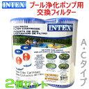 INTEX �ס��� �����ݥ���� �ե��륿���ե��륿�������ȥ�å� 2�ĥ��å�Filter 530 gal 1000 Gal 1500 gal�۴ĥݥ�� �緿�ס��� A C �����ס�smtb-ms��n0114