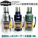 STANLEY 携帯用 魔法瓶 1.89L ステンレス製Ultra Vacuum Bottle 2QTスタンレー 1.9L 水筒 卓上用【smtb-ms】0666961