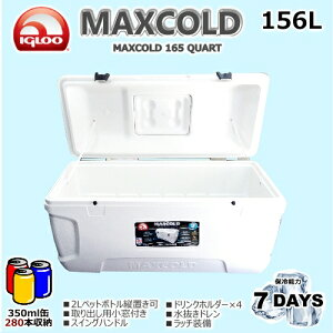 iglooクーラーボックスMAXCOLD156LMaxCold165Quartイグルーマックスコールド165QT156L