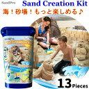 【訳あり】SandPro 13pieces 砂場Sand Creation Kit 砂場キット砂遊び 13ピース【smtb-ms】11502...