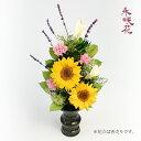 プリザーブドフラワー 仏花 永咲花 PSYH-02141 PRECIOUS FLOWER 仏壇用 御供 ひまわり