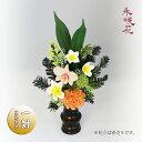 プリザーブドフラワー 仏花【一対】 永咲花 PSYH-02252 仏壇用 御供 プルメリア