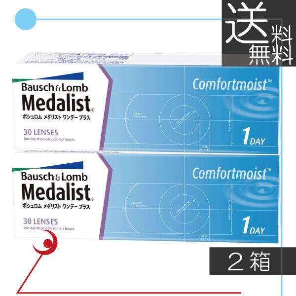 【送料無料】【処方箋不要】 メダリストワンデープ...の商品画像